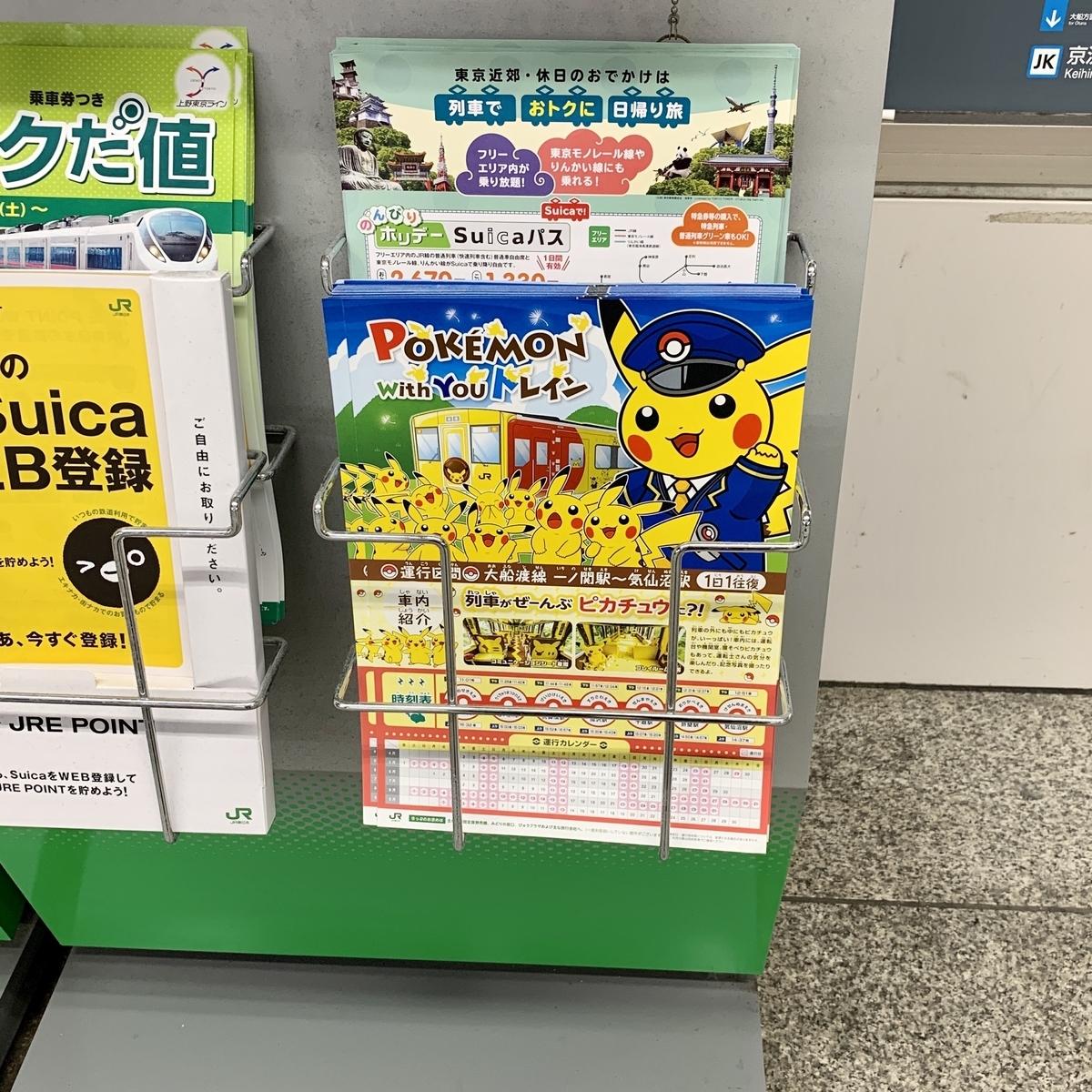 f:id:pikachu_pcn:20200716211830j:plain