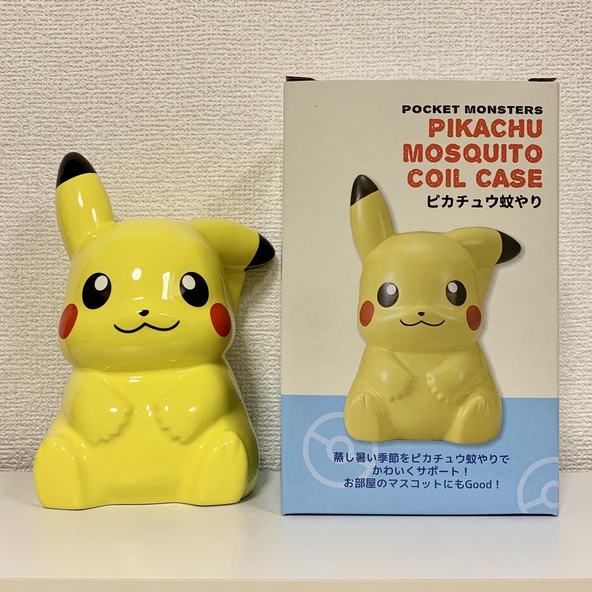 f:id:pikachu_pcn:20200718165315j:plain