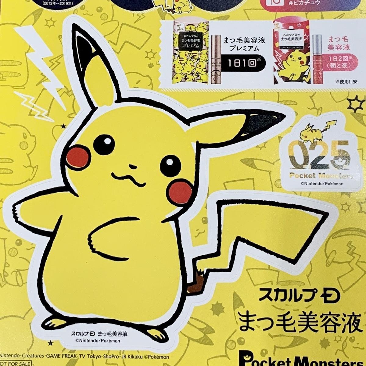 f:id:pikachu_pcn:20200722180150j:plain