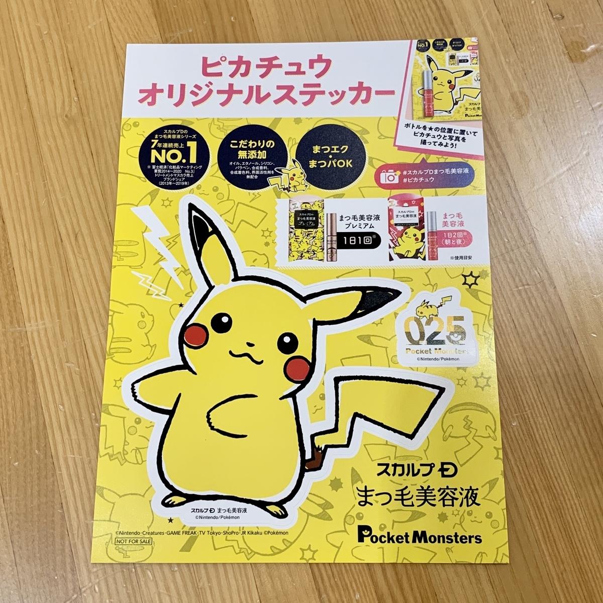 f:id:pikachu_pcn:20200722180206j:plain