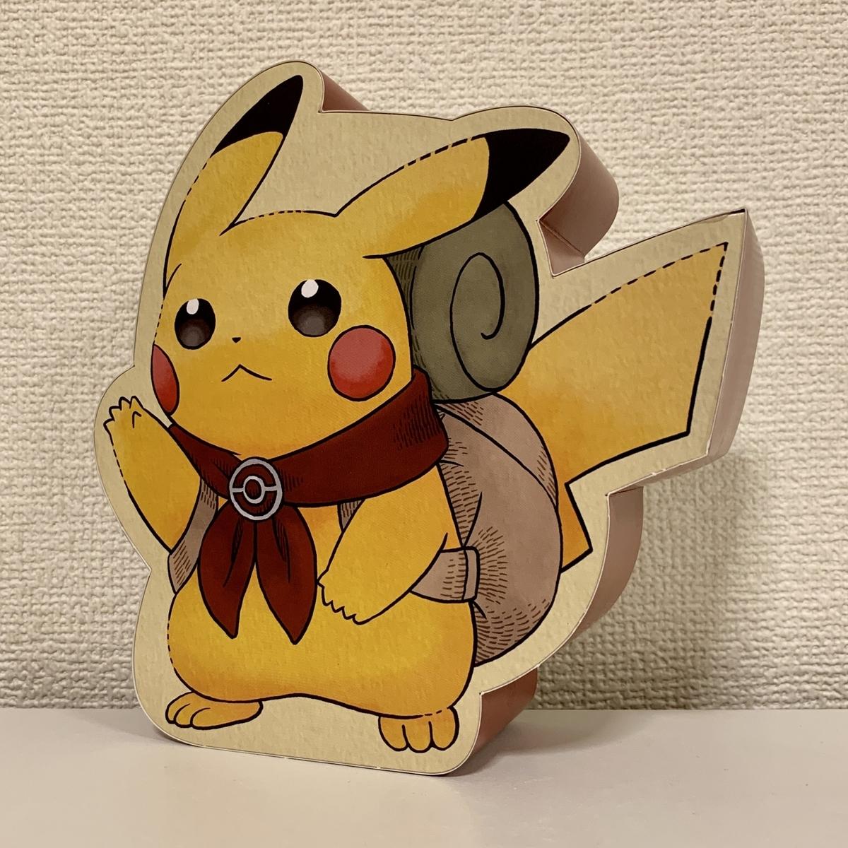 f:id:pikachu_pcn:20200723205149j:plain