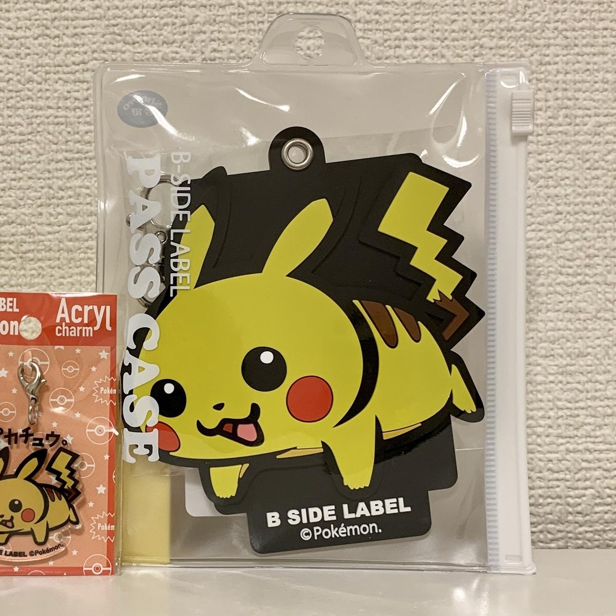 f:id:pikachu_pcn:20200726201759j:plain