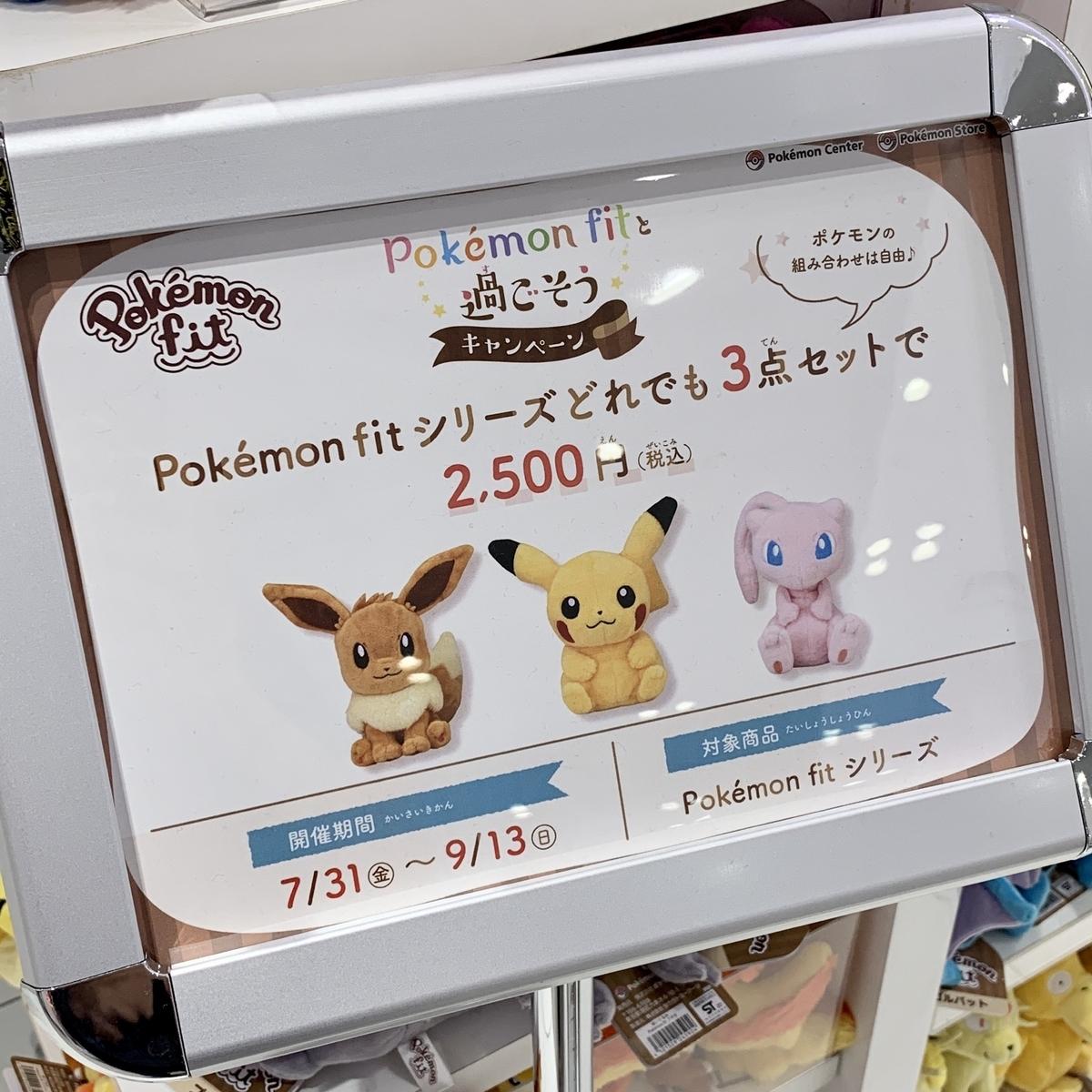 f:id:pikachu_pcn:20200802165206j:plain