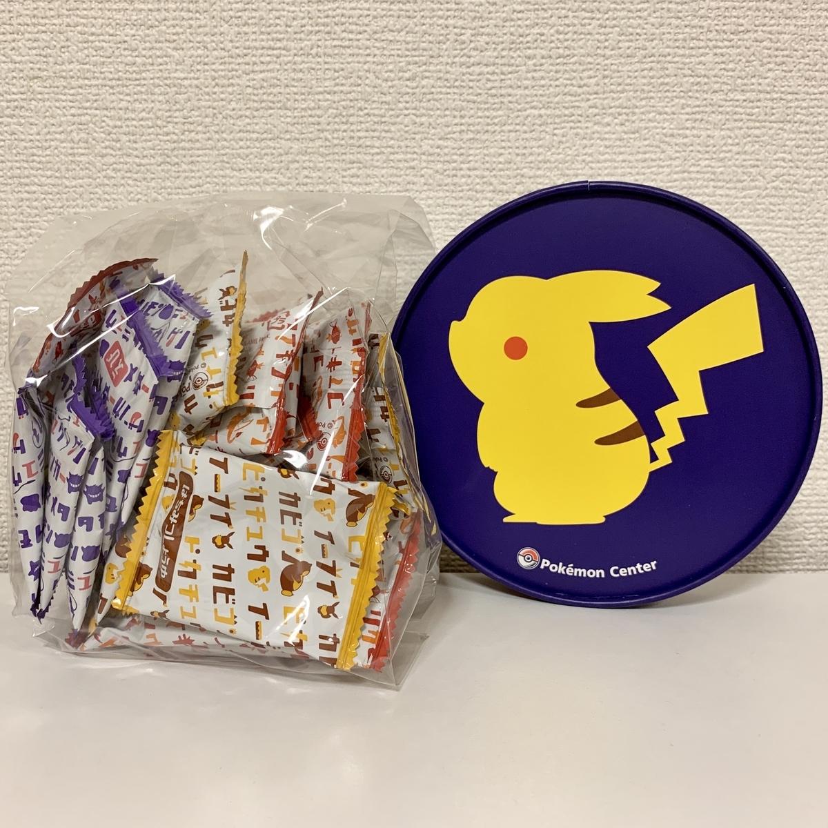f:id:pikachu_pcn:20200803200647j:plain