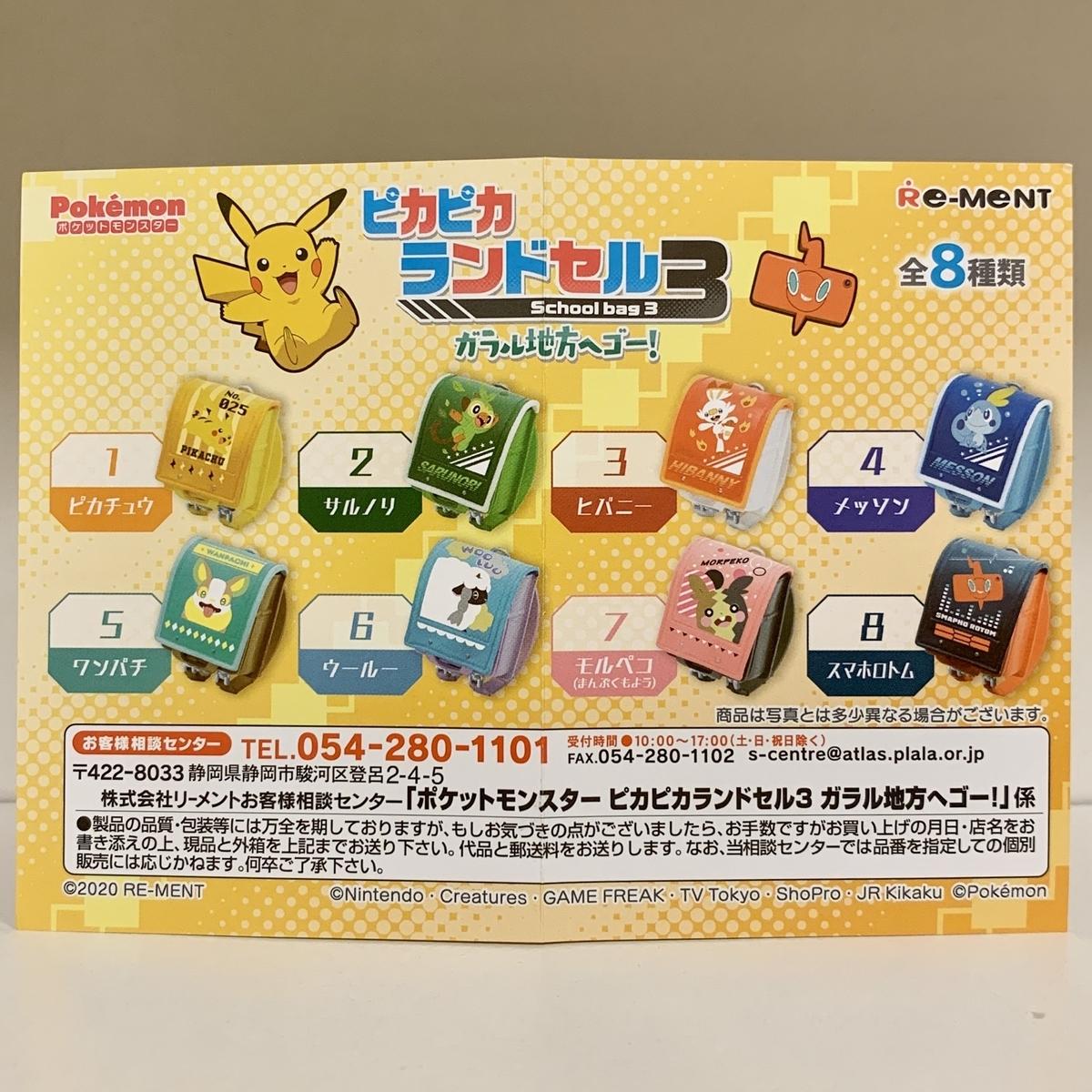 f:id:pikachu_pcn:20200809174706j:plain
