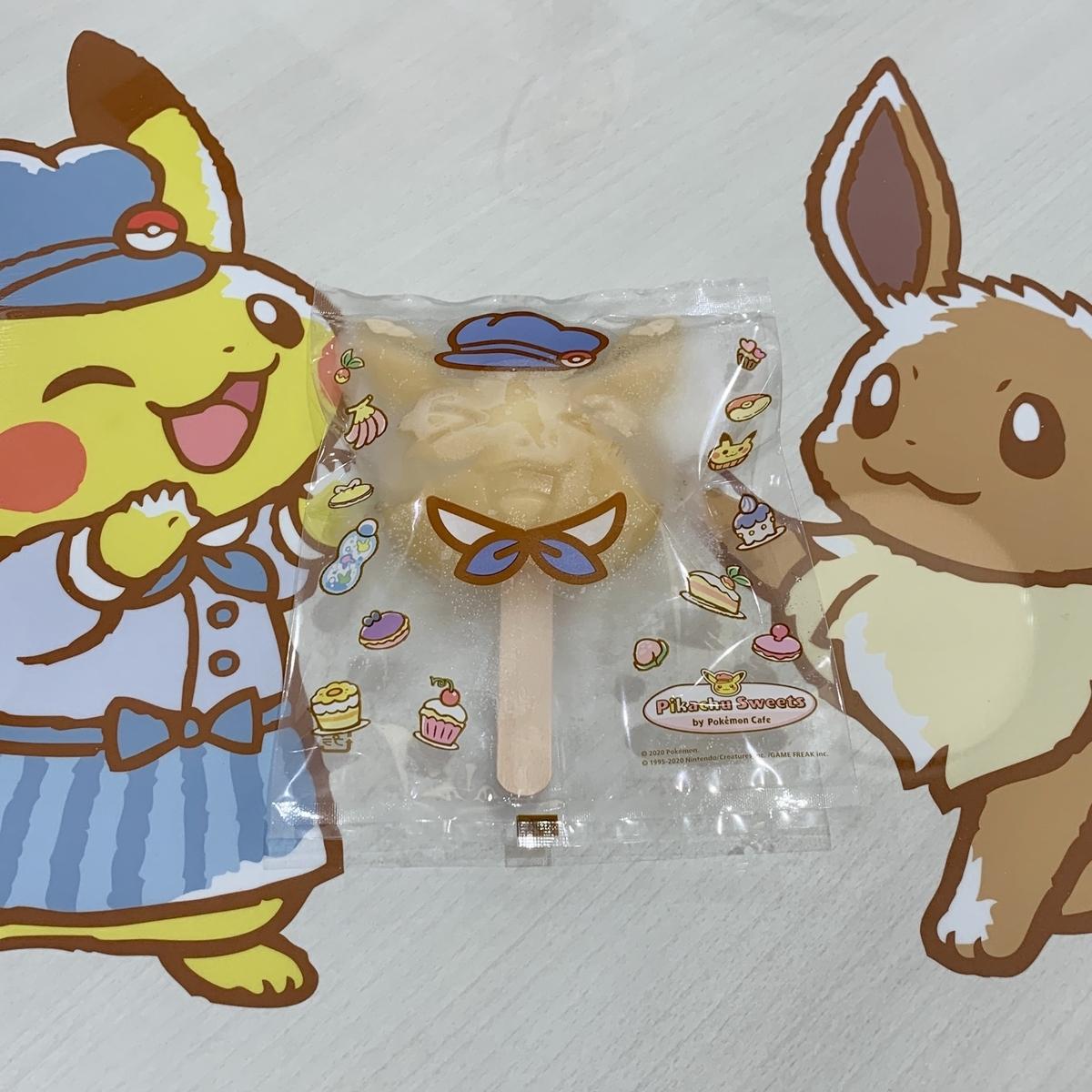 f:id:pikachu_pcn:20200814153117j:plain