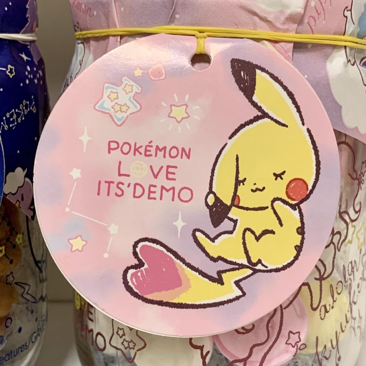 f:id:pikachu_pcn:20200818200228j:plain