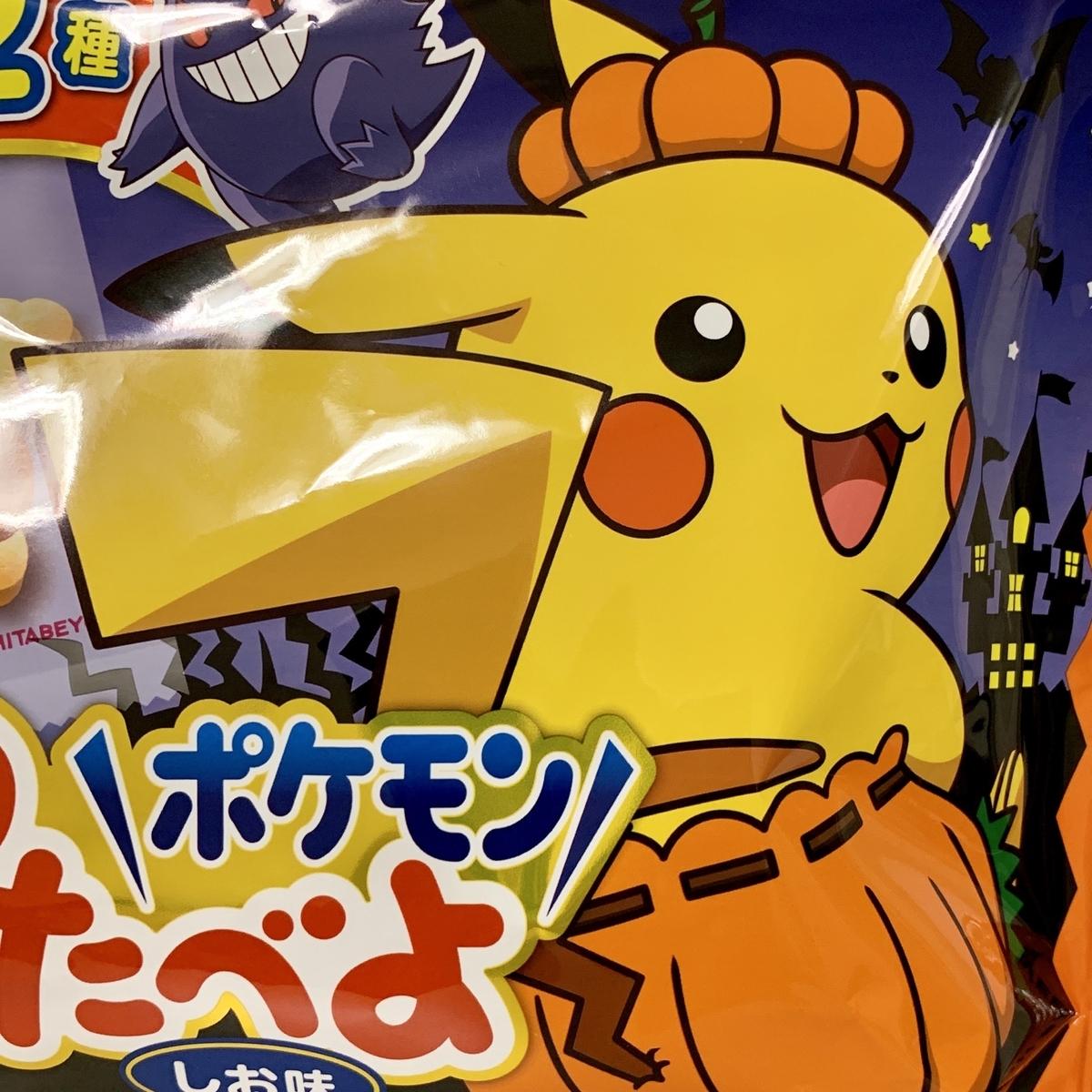 f:id:pikachu_pcn:20200828215610j:plain