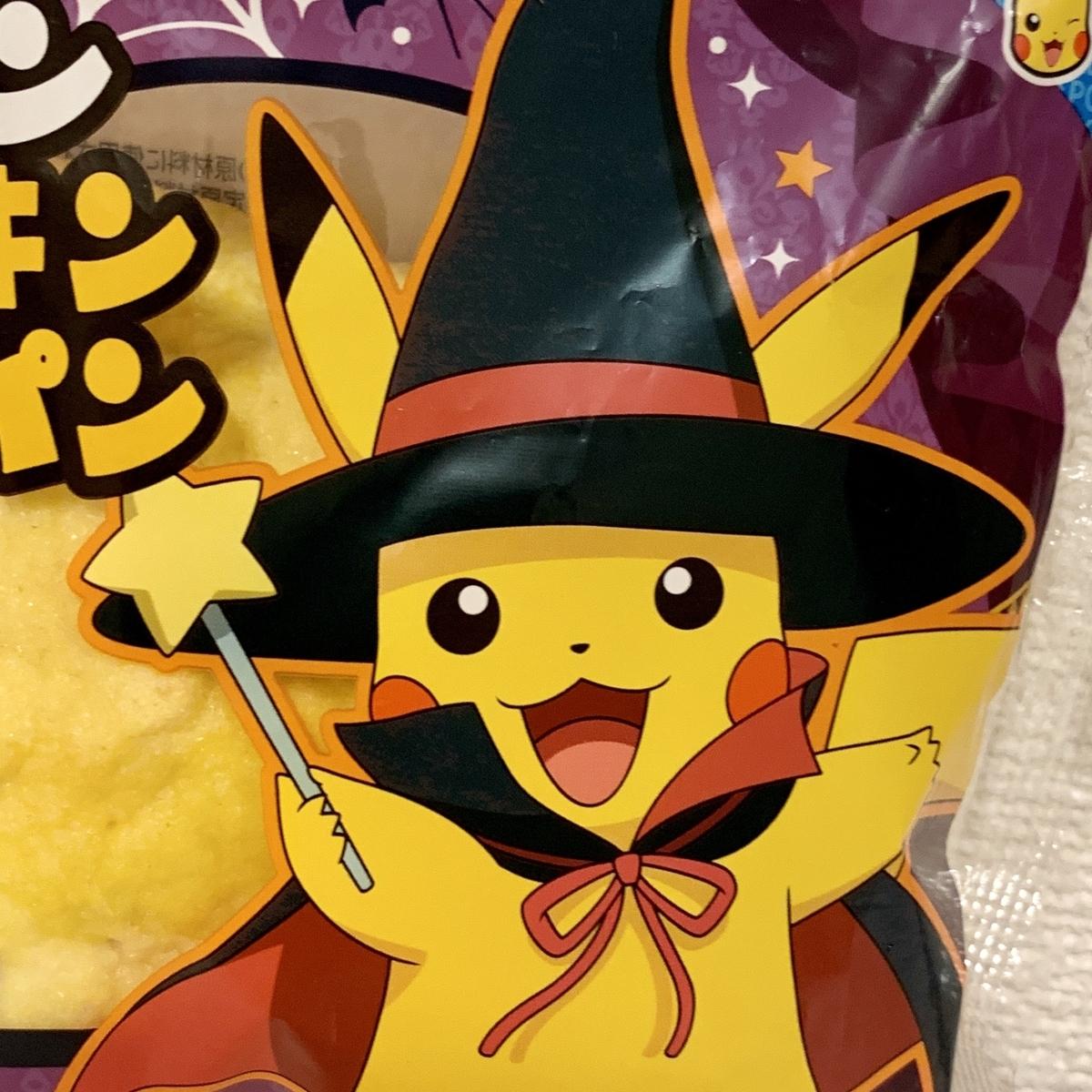 f:id:pikachu_pcn:20200901195322j:plain