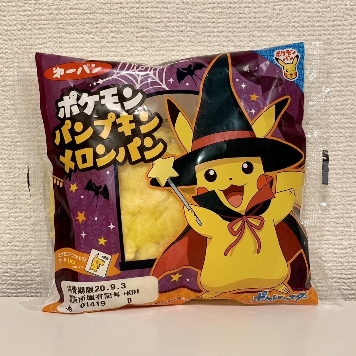 f:id:pikachu_pcn:20200901195338j:plain