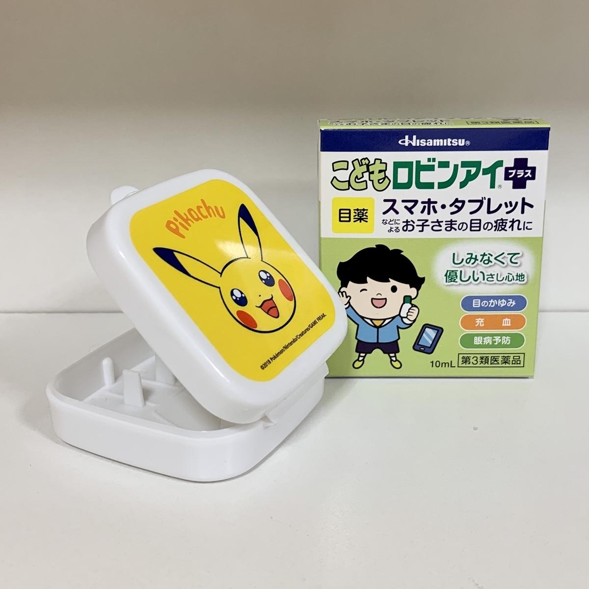 f:id:pikachu_pcn:20200906182310j:plain