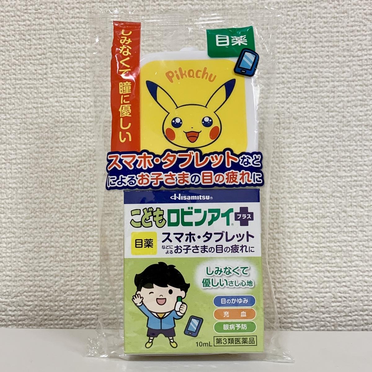 f:id:pikachu_pcn:20200906182409j:plain