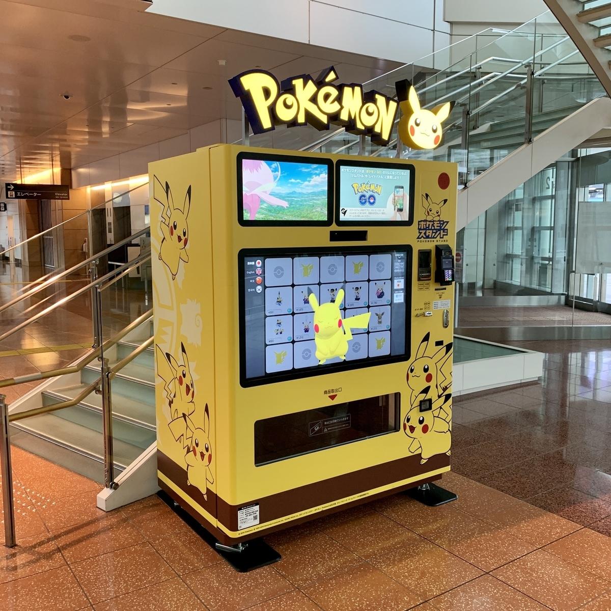 f:id:pikachu_pcn:20200912161331j:plain