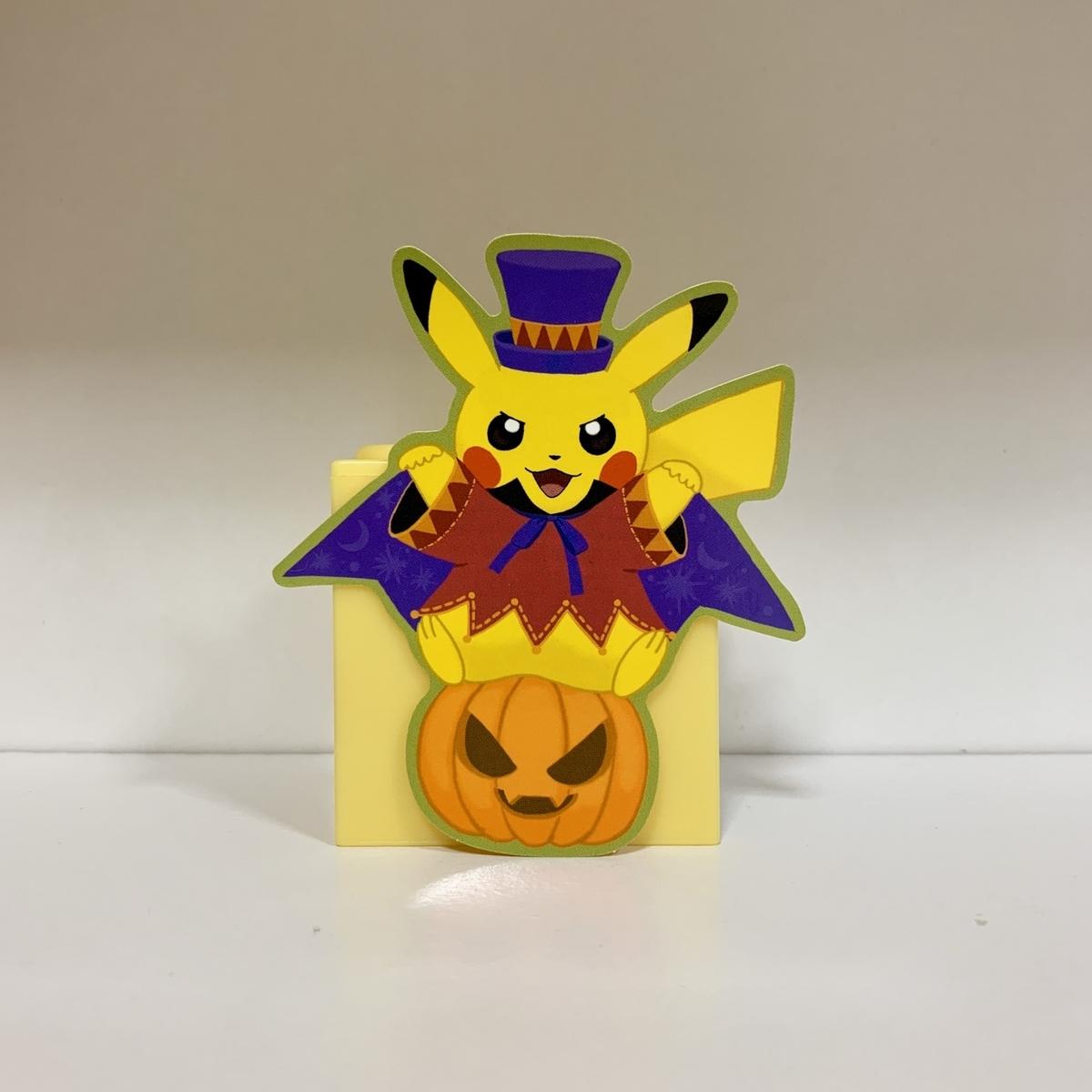 f:id:pikachu_pcn:20200912232318j:plain