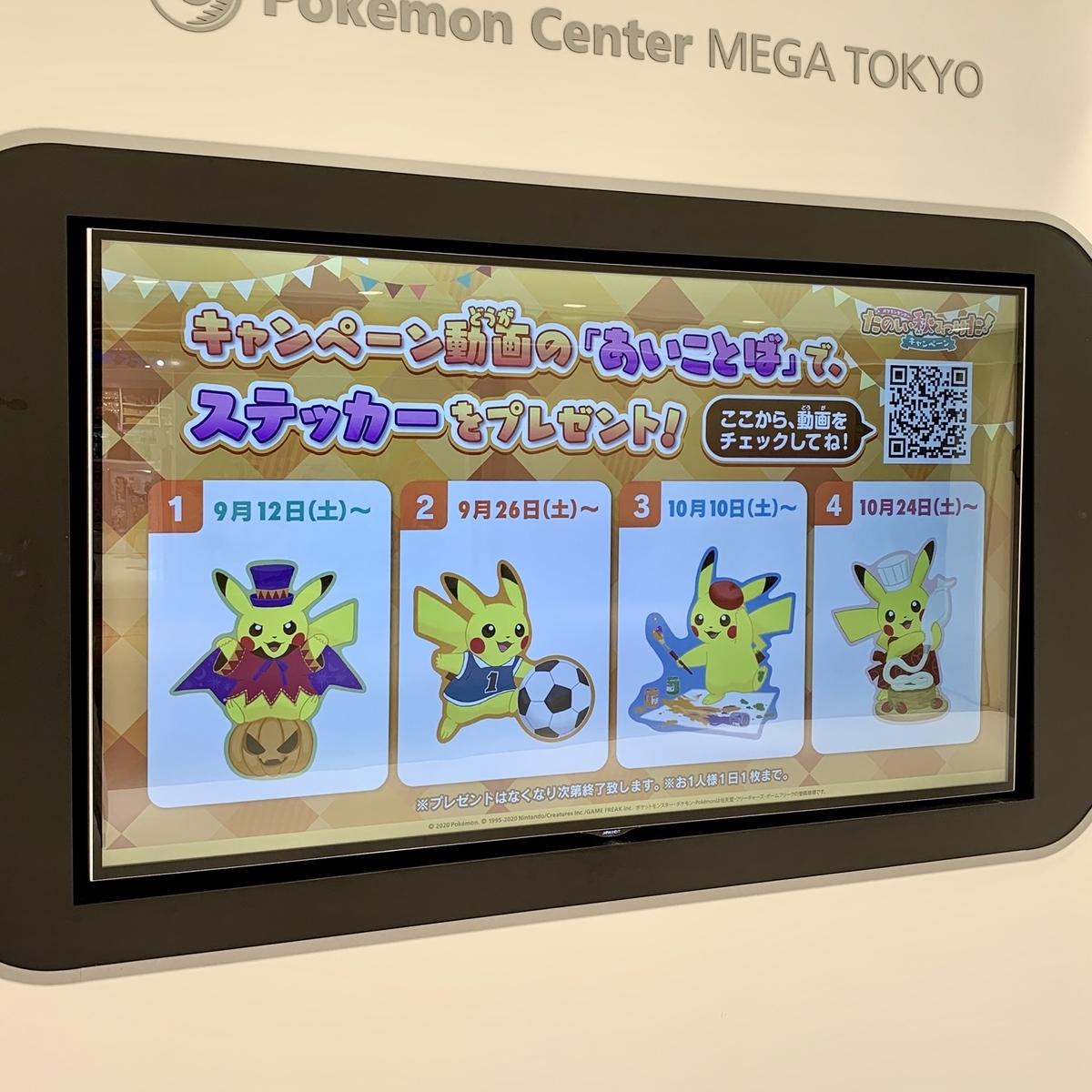 f:id:pikachu_pcn:20200912232417j:plain