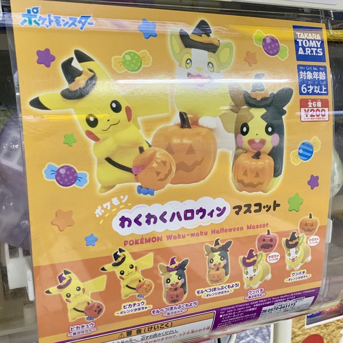 f:id:pikachu_pcn:20200915135821j:plain
