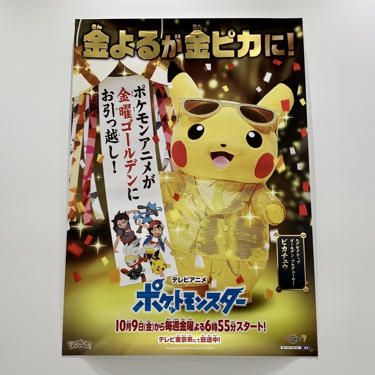 f:id:pikachu_pcn:20200916192719j:plain