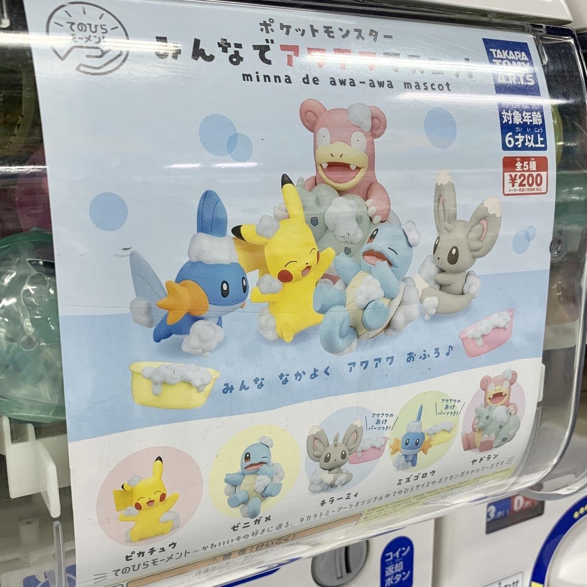 f:id:pikachu_pcn:20200924214147j:plain