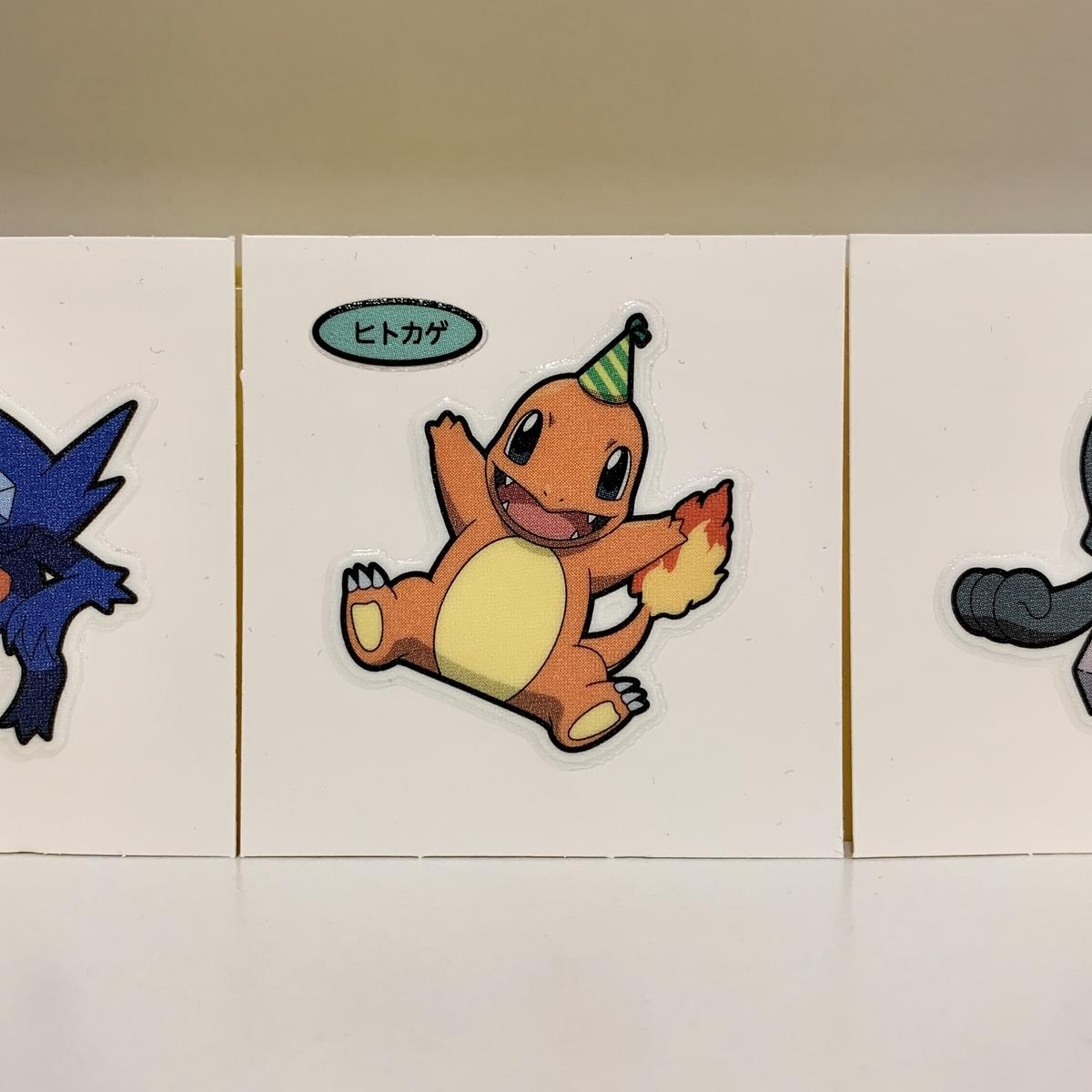 f:id:pikachu_pcn:20200927190022j:plain