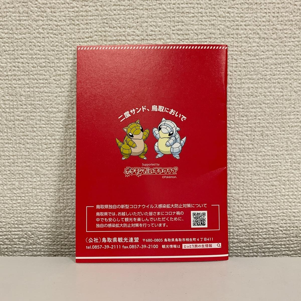 f:id:pikachu_pcn:20201003180128j:plain
