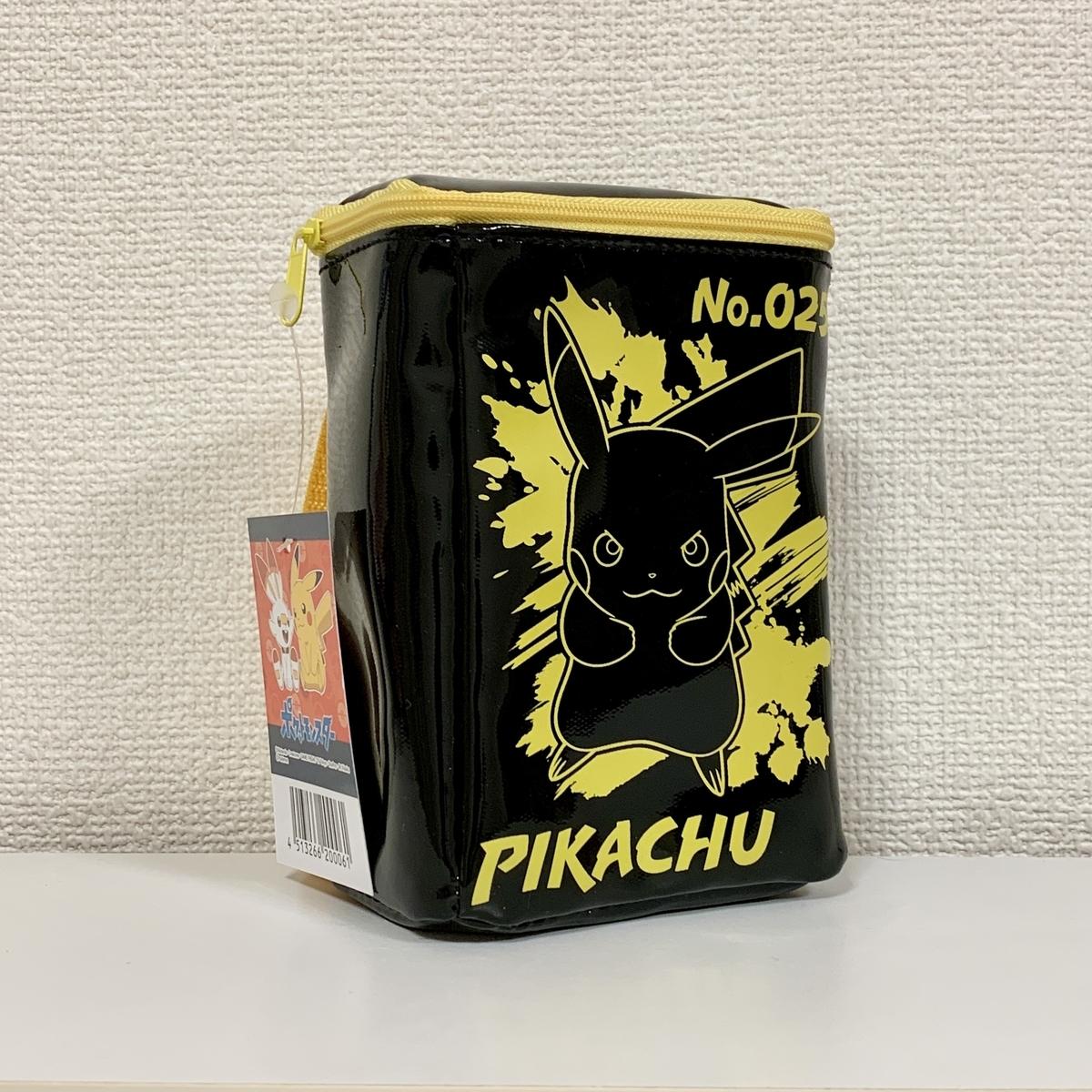 f:id:pikachu_pcn:20201021193723j:plain