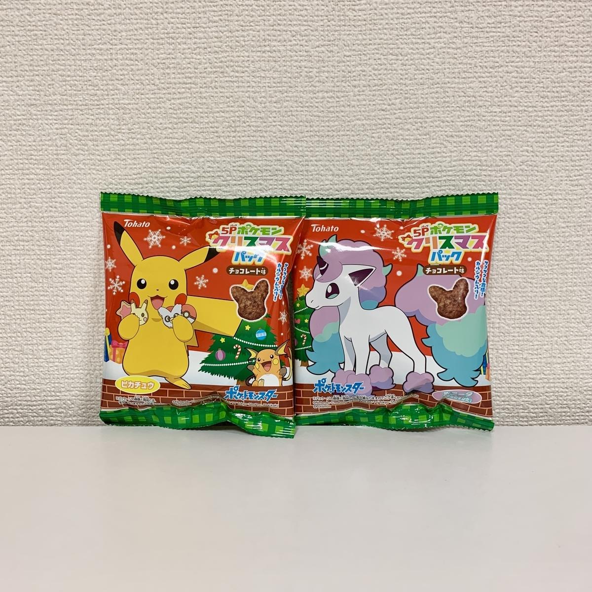 f:id:pikachu_pcn:20201025184946j:plain
