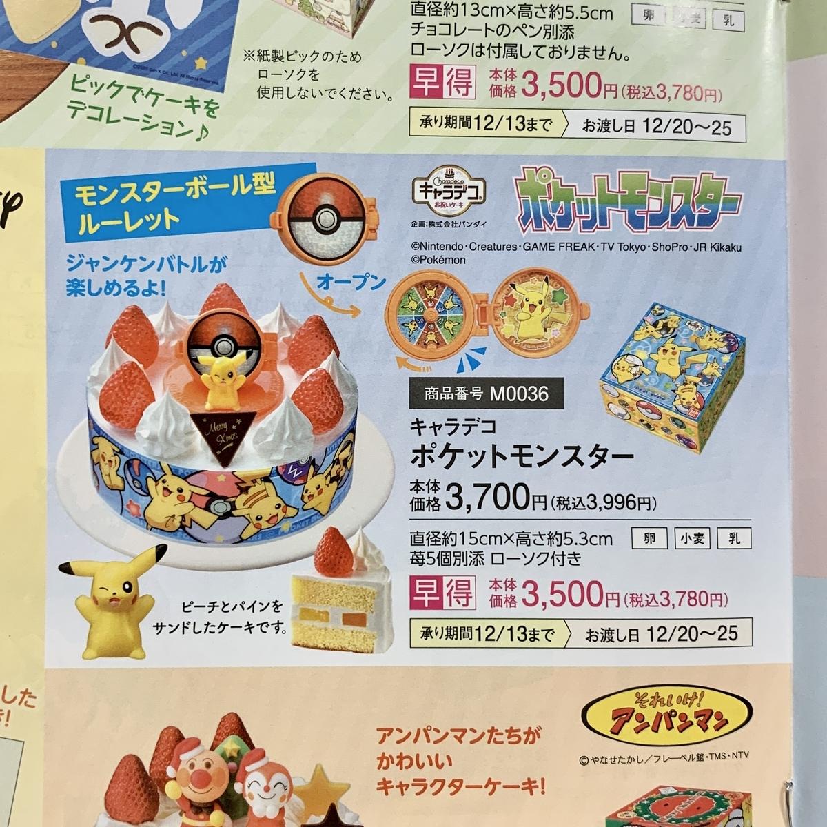 f:id:pikachu_pcn:20201027201318j:plain
