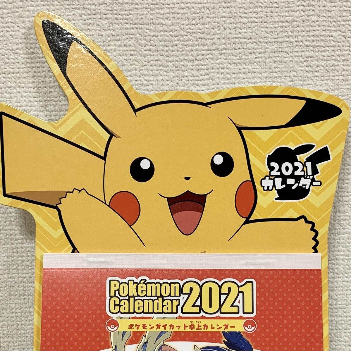 f:id:pikachu_pcn:20201113213856j:plain