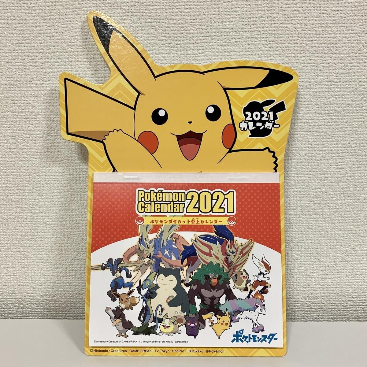f:id:pikachu_pcn:20201113213930j:plain