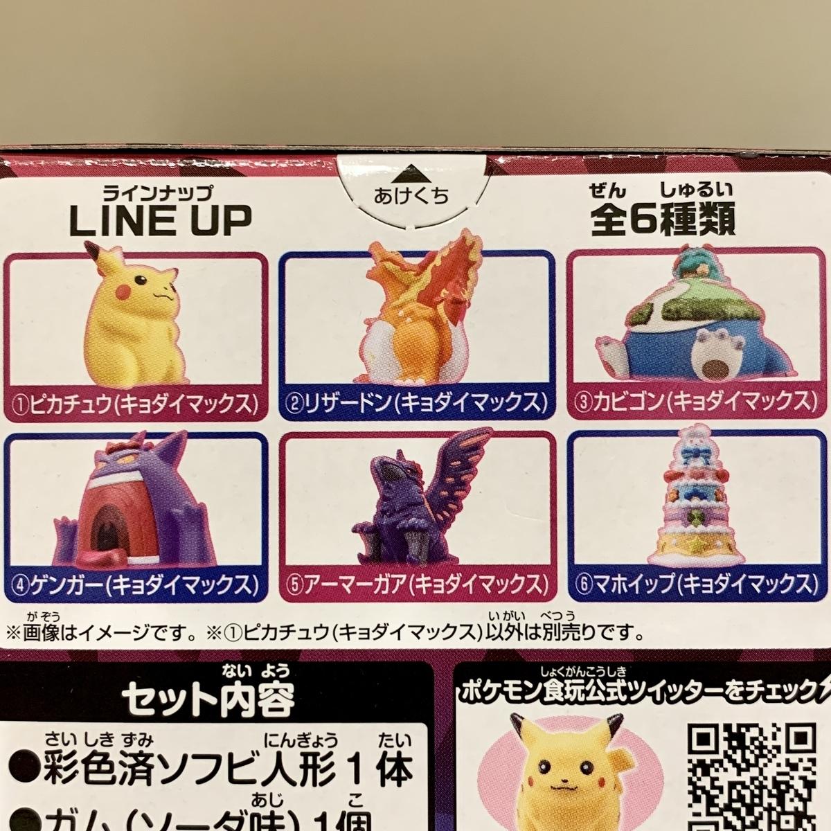 f:id:pikachu_pcn:20201115174011j:plain