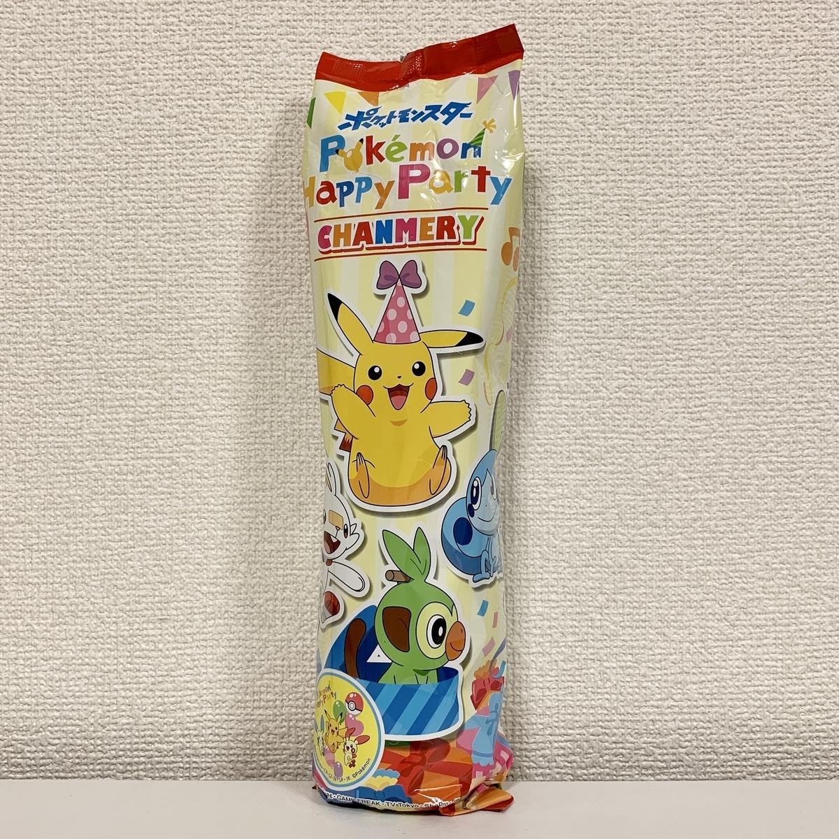 f:id:pikachu_pcn:20201117192427j:plain