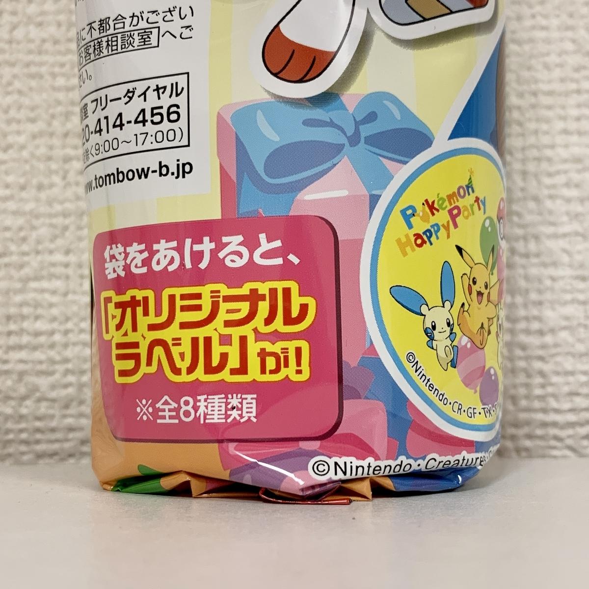 f:id:pikachu_pcn:20201117192443j:plain