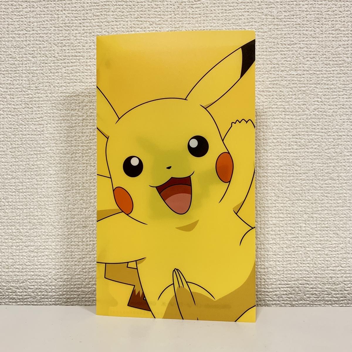 f:id:pikachu_pcn:20201119192129j:plain