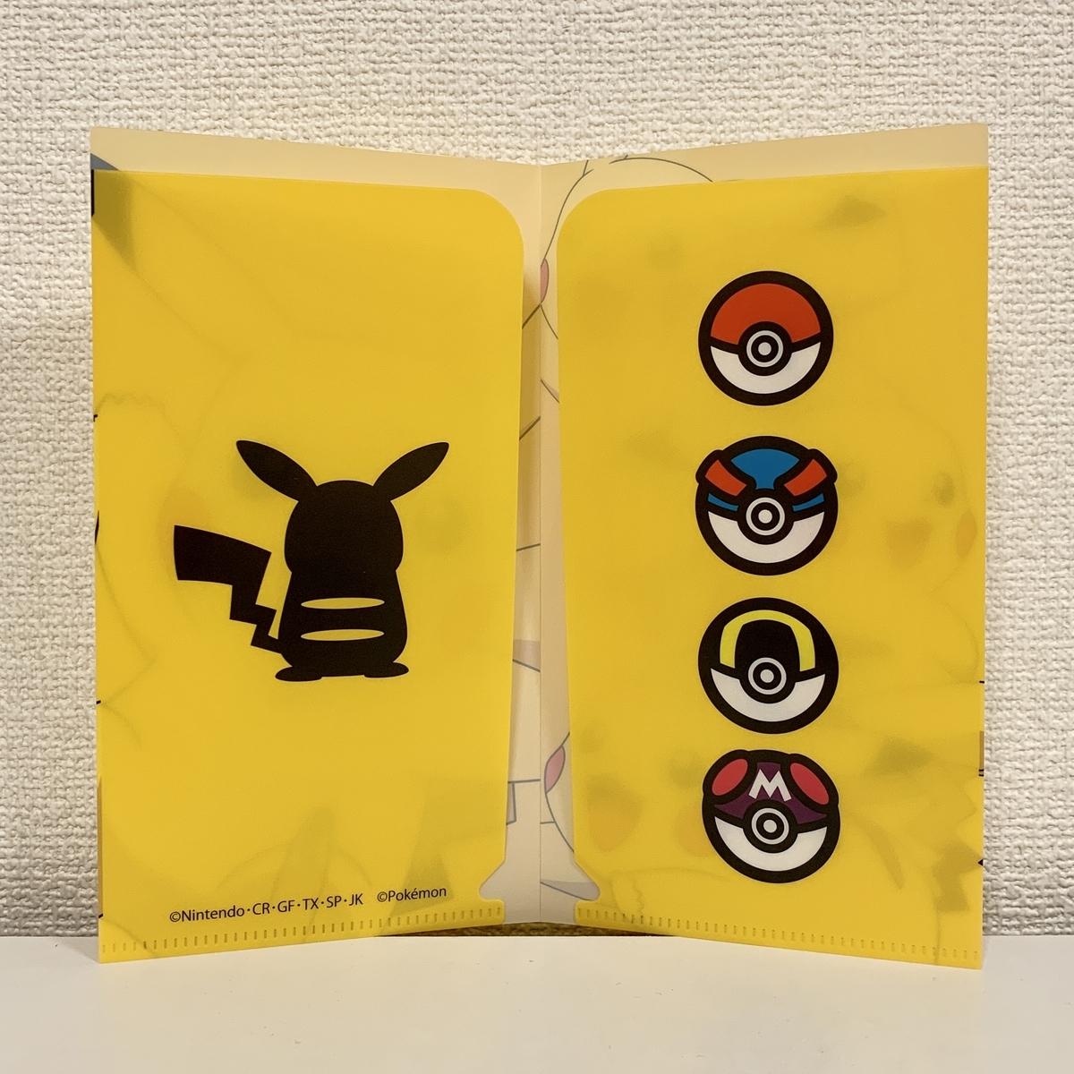 f:id:pikachu_pcn:20201119192200j:plain