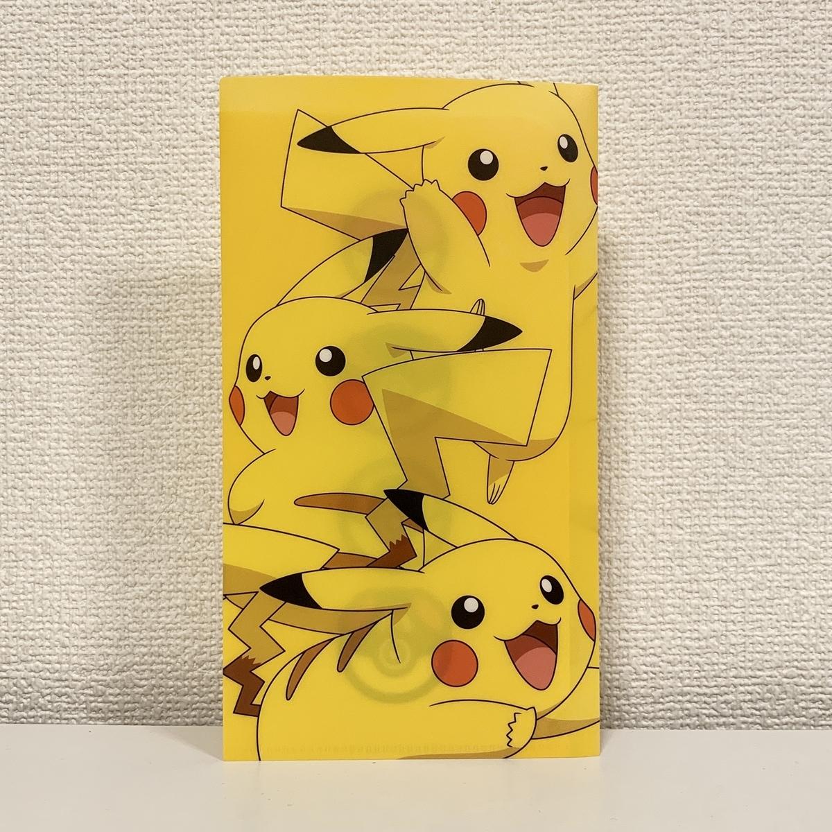 f:id:pikachu_pcn:20201119192227j:plain