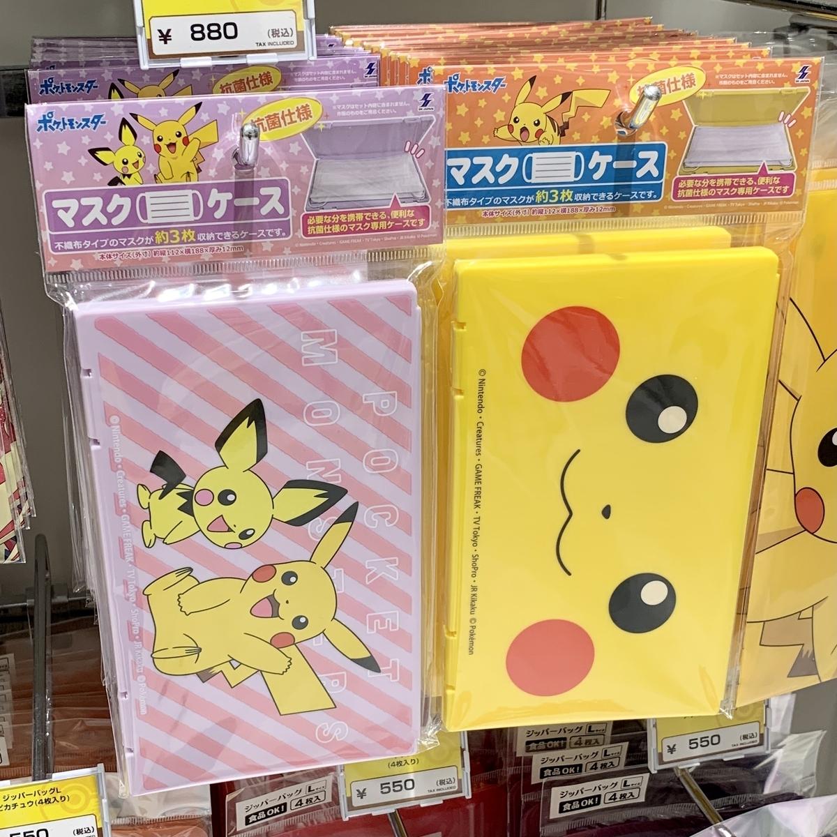 f:id:pikachu_pcn:20201120163325j:plain