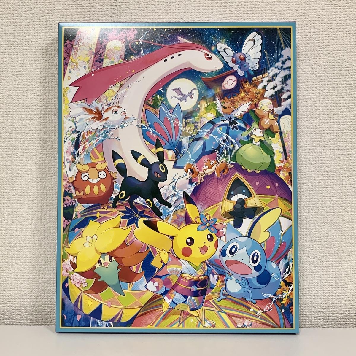 f:id:pikachu_pcn:20201120201850j:plain