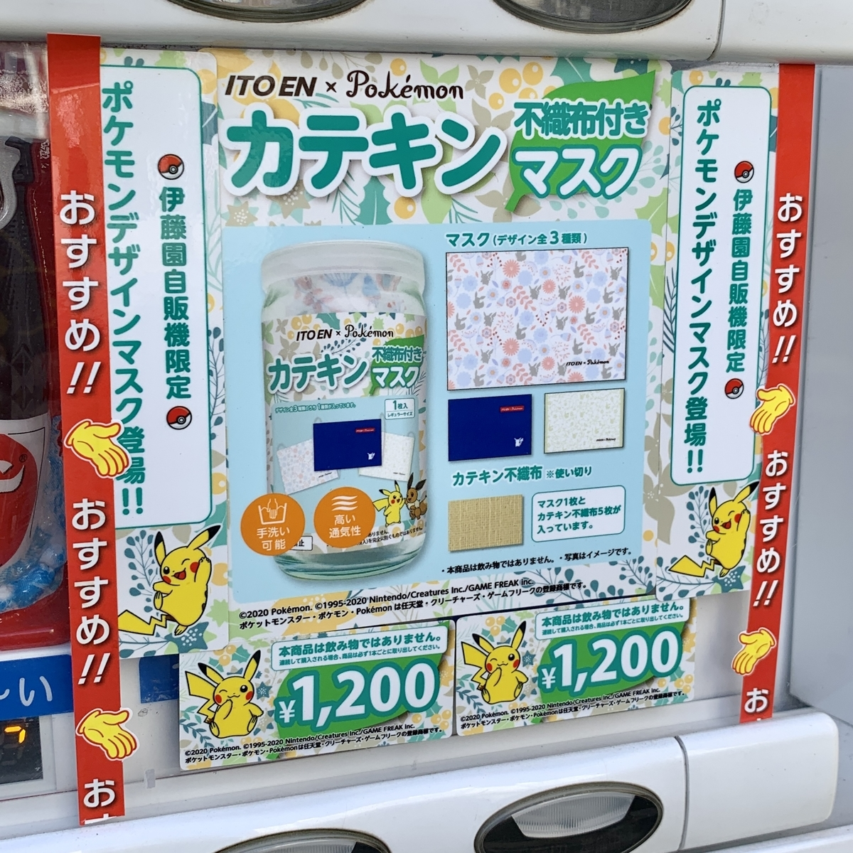 f:id:pikachu_pcn:20201121214706j:plain
