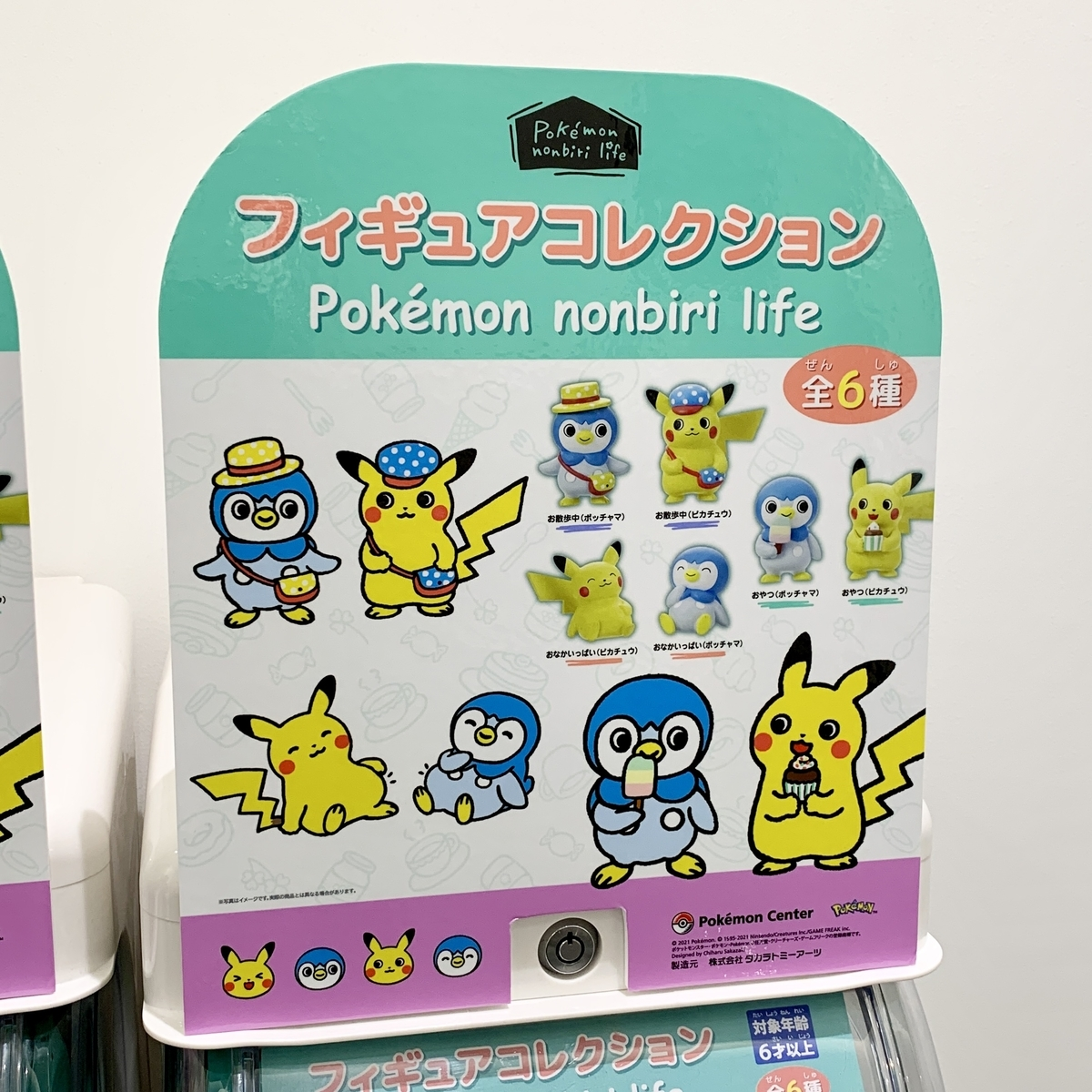 f:id:pikachu_pcn:20210207085152j:plain