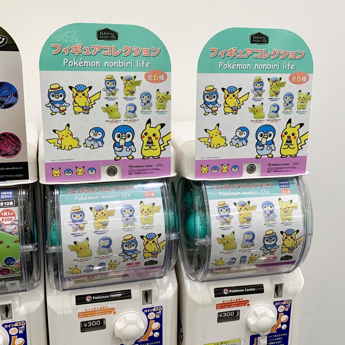 f:id:pikachu_pcn:20210207085353j:plain