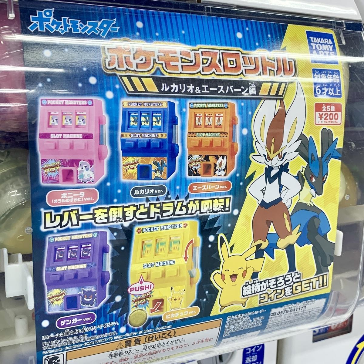 f:id:pikachu_pcn:20210209193425j:plain