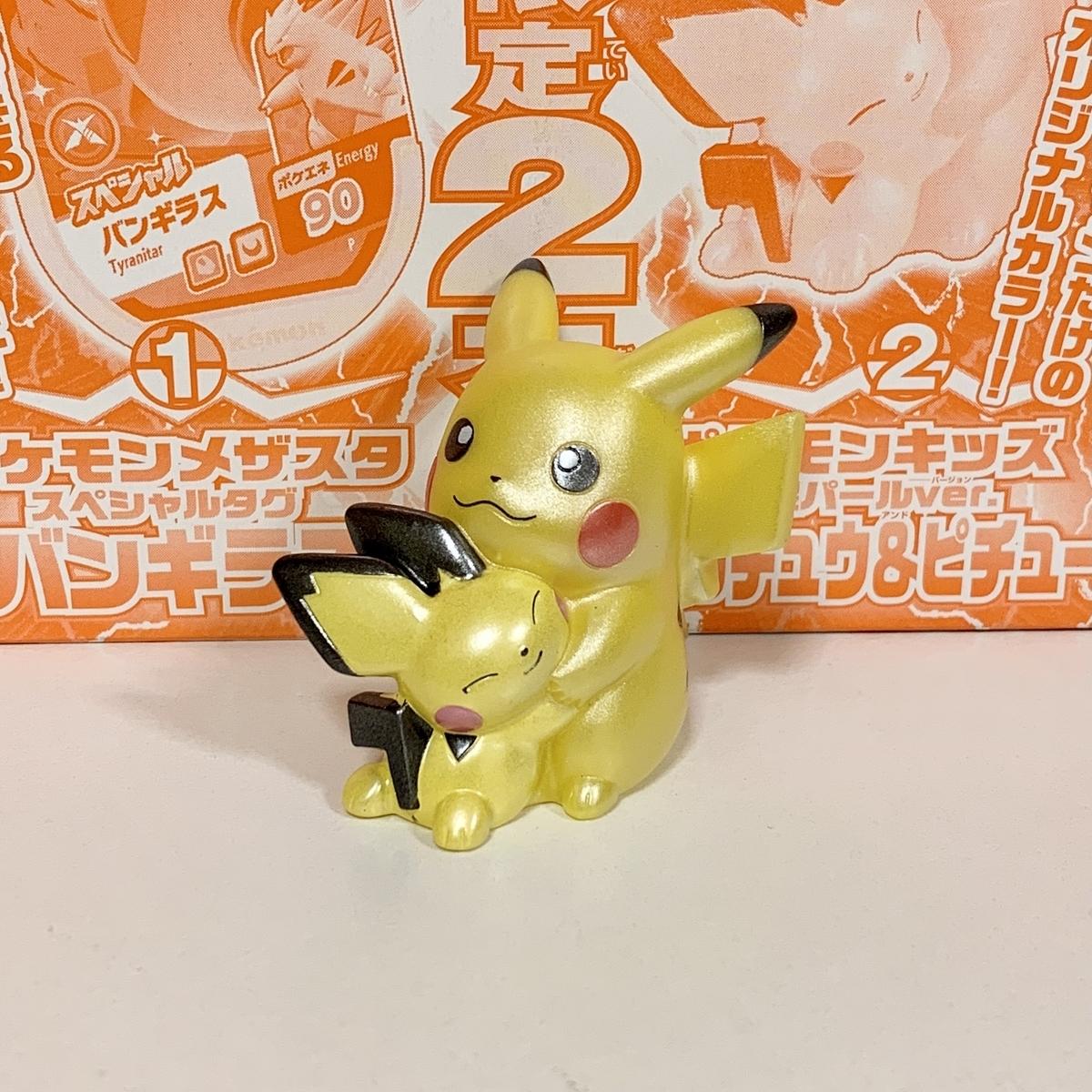 f:id:pikachu_pcn:20210228175709j:plain