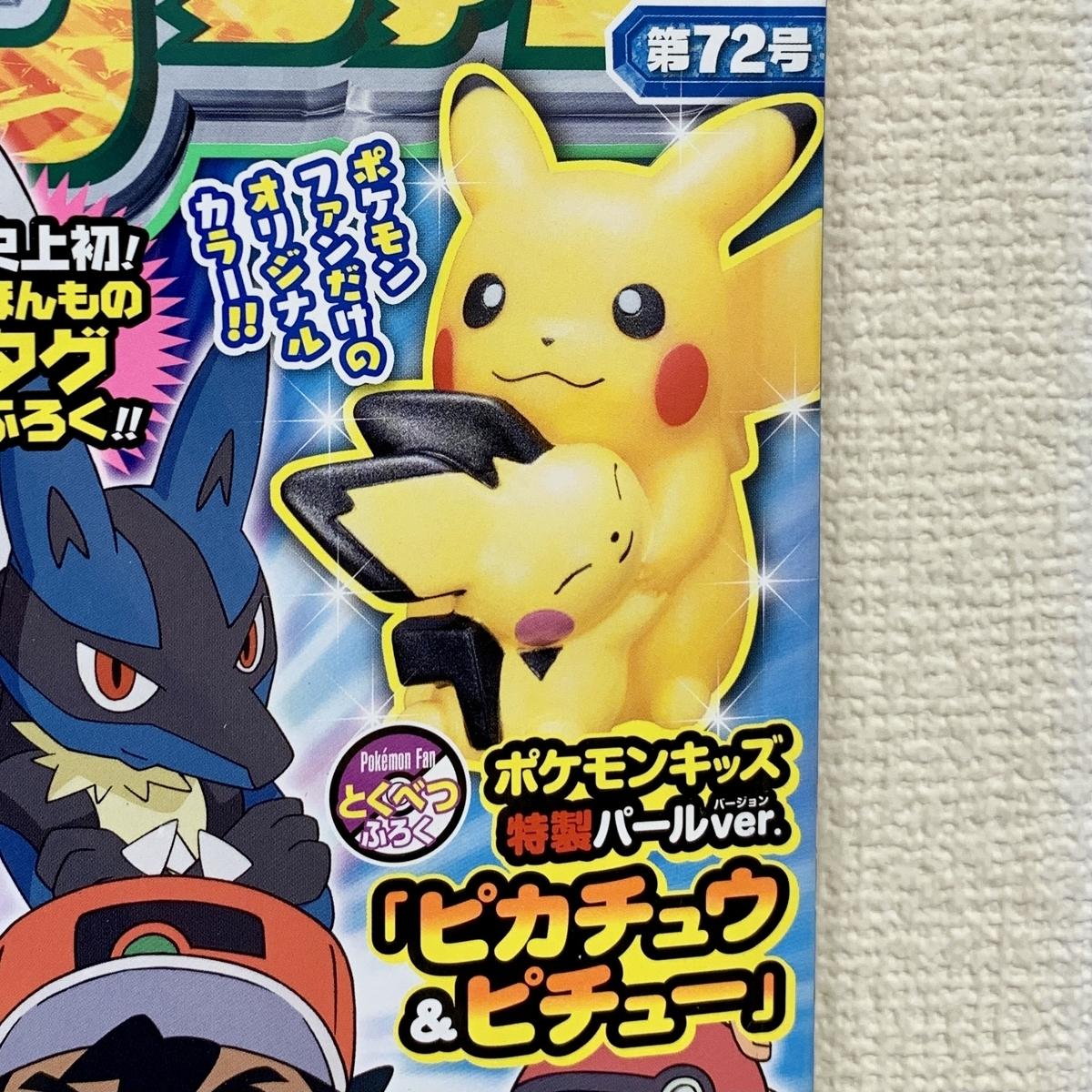 f:id:pikachu_pcn:20210228175723j:plain