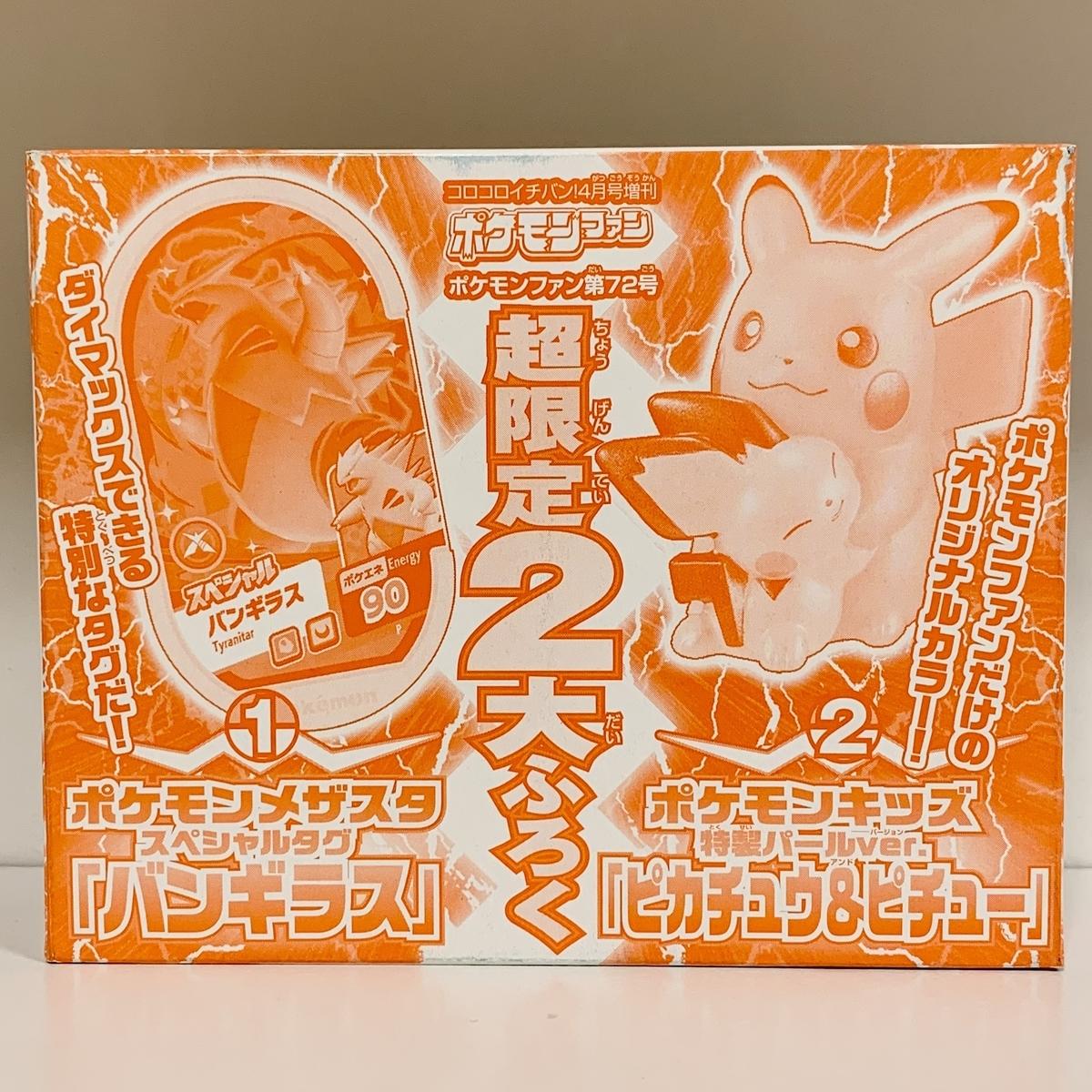 f:id:pikachu_pcn:20210228175758j:plain