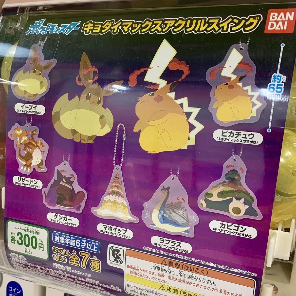 f:id:pikachu_pcn:20210422192025j:plain