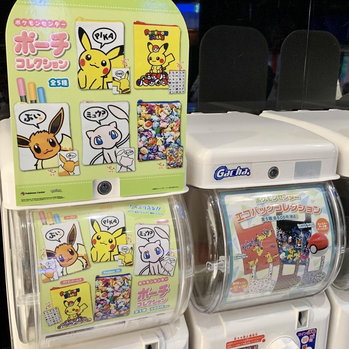 f:id:pikachu_pcn:20210425180828j:plain
