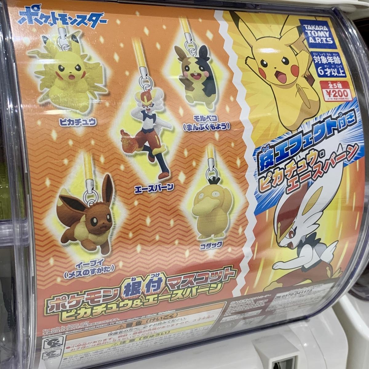 f:id:pikachu_pcn:20210502200913j:plain