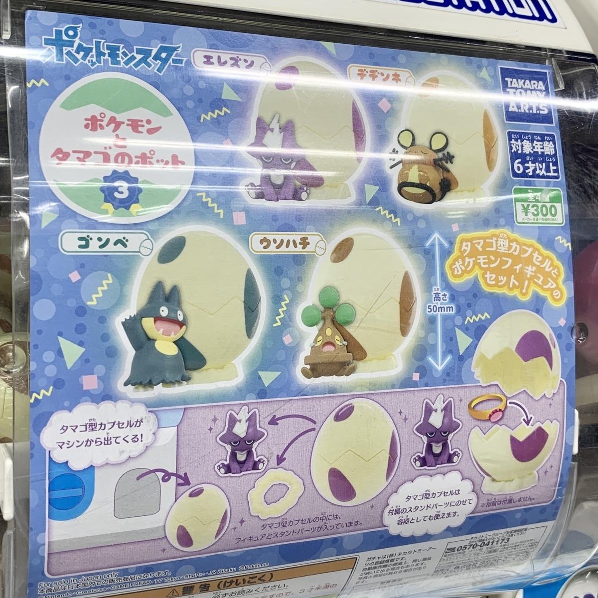 f:id:pikachu_pcn:20210528202853j:plain