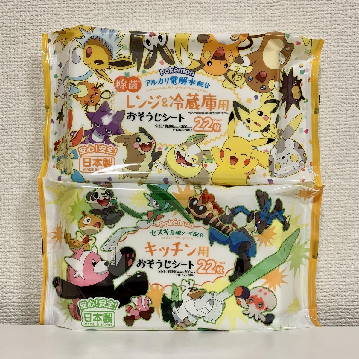 f:id:pikachu_pcn:20210607212243j:plain