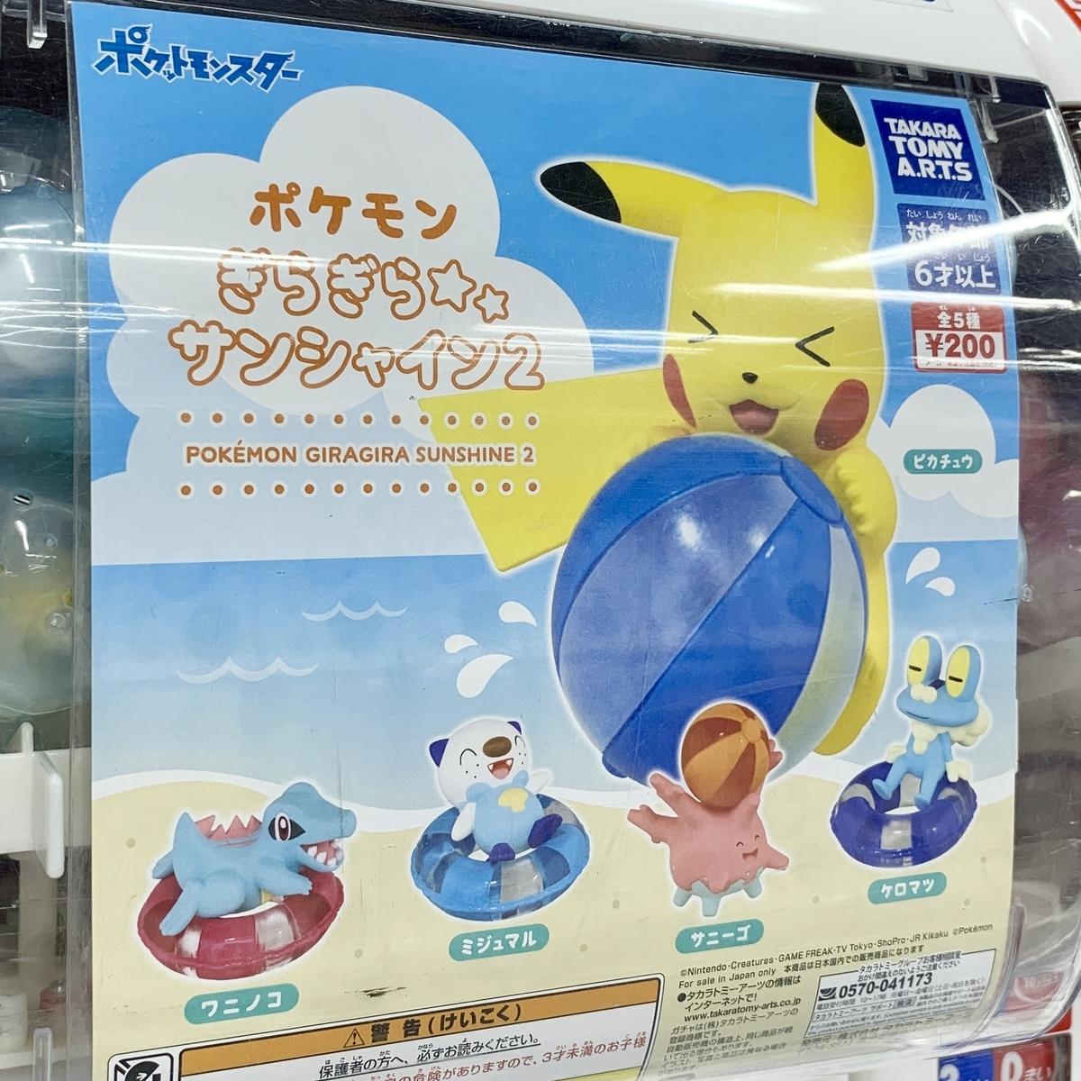 f:id:pikachu_pcn:20210607213923j:plain